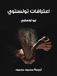Photo of كتاب اعترافات تولستوي PDF