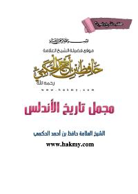 Photo of كتاب مجمل تاريخ الأندلس PDF