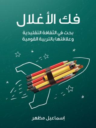 Photo of كتاب فك الأغلال PDF