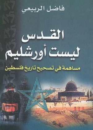 Photo of كتاب القدس ليست أورشليم PDF