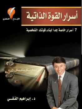 Photo of كتاب أسرار القوة الذاتية PDF