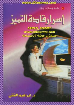 Photo of كتاب اسرار قادة التميز PDF