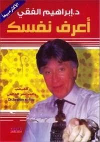 Photo of كتاب اعرف نفسك PDF