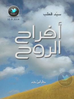 Photo of كتاب أفراح الروح PDF