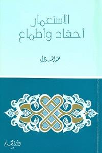 Photo of كتاب الاستعمار احقاد واطماع PDF