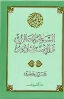Photo of كتاب السلام العالمى والاسلام PDF