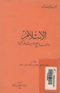 Photo of كتاب الاسلام والمناهج الاشتراكية PDF
