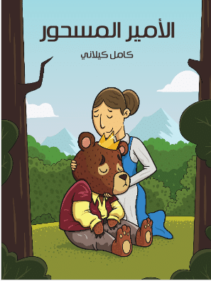 Photo of كتاب الأمير المسحور PDF