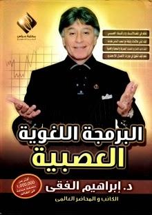 Photo of كتاب البرمجة اللغوية العصبية PDF