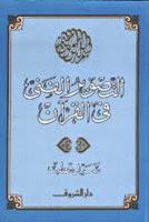 Photo of كتاب التصوير الفنى فى القران PDF