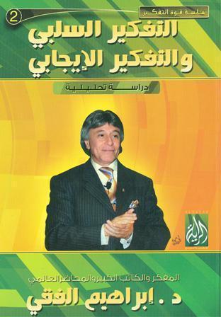 Photo of كتاب التفكير السلبي والتفكير الايجابي PDF