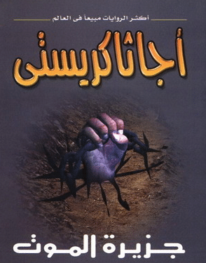 Photo of كتاب جزيرة الموت PDF