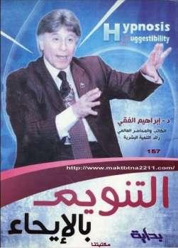 Photo of كتاب التنويم بالايحاء PDF
