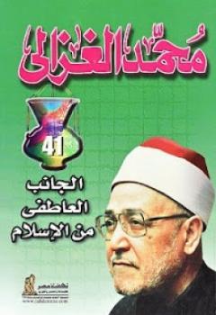 Photo of كتاب الجانب العاطفي من الاسلام PDF
