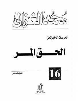Photo of كتاب الجرعات الأخيرة من الحق المر PDF