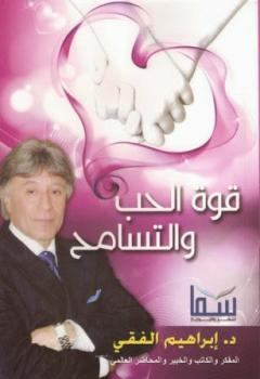 Photo of كتاب قوة الحب والتسامح PDF