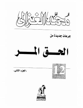 Photo of كتاب الحق المر ج2 PDF