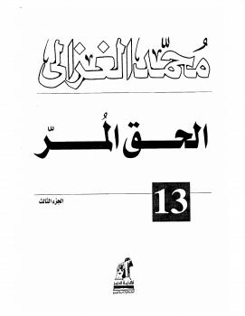 Photo of كتاب الحق المر ج3 PDF