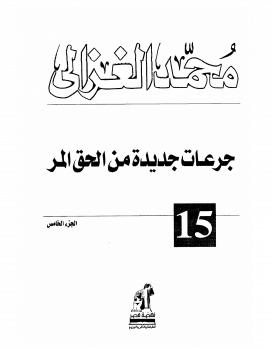Photo of كتاب الحق المر ج5 PDF