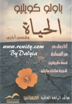 Photo of كتاب الحياة وقصص اخرى PDF