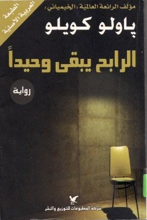 Photo of رواية الرابح يبقى وحيدا PDF