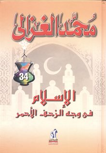 Photo of كتاب الاسلام في وجه الزحف الاحمر PDF
