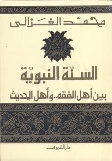 Photo of كتاب السنة النبوية بين اهل الفقة واهل الحديث PDF