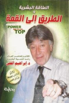 Photo of كتاب الطاقة البشرية والطريق إلى القمة PDF