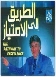 Photo of كتاب الطريق الى الامتياز PDF