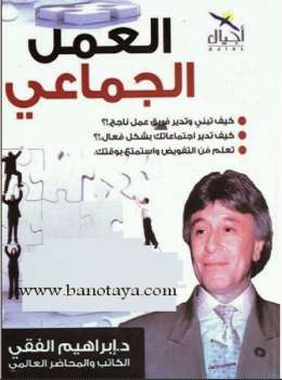 Photo of كتاب العمل الجماعى PDF