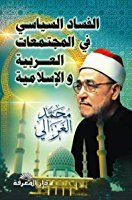 Photo of كتاب الفساد السياسي في المجتمعات PDF
