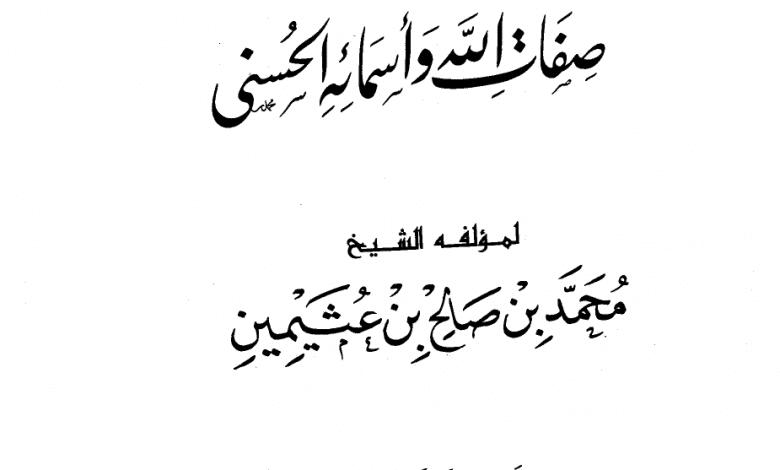 Photo of كتاب القواعد المثلى في صفات الله وأسمائه الحسنى PDF