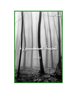 Photo of كتاب المدينة المسحورة PDF