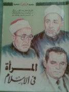 كتاب المرأة في الاسلام للشيخ محمد الغزالي pdf