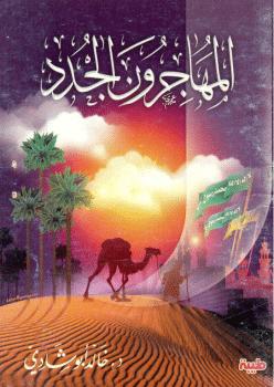 Photo of كتاب المهاجرون الجدد PDF