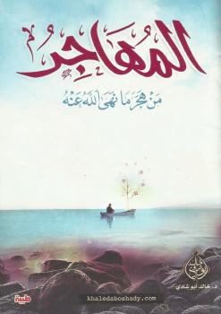 Photo of كتاب المهاجر من هجر ما نهى الله عنه PDF