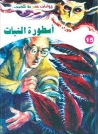 Photo of كتاب أسطورة النبات PDF