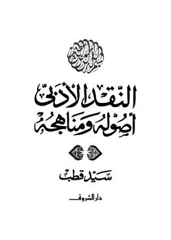 Photo of كتاب النقد الأدبي أصوله ومناهجه PDF