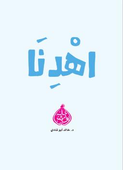 Photo of كتاب اهدنا الداء والدواء PDF