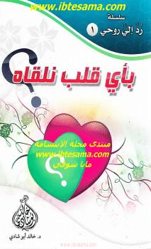 Photo of كتاب بأى قلب نلقاه PDF