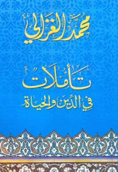 Photo of كتاب تأملات في الدين والحياة PDF