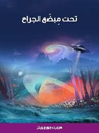 Photo of كتاب تحت مبضع الجراح PDF