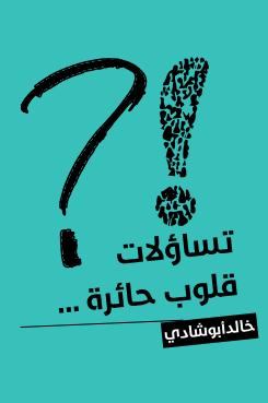 Photo of كتاب تساؤلات قلوب حائرة PDF