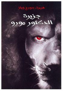 Photo of كتاب جزيرة الدكتور مورو PDF