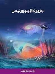 Photo of كتاب جزيرة الإيبيورنيس PDF