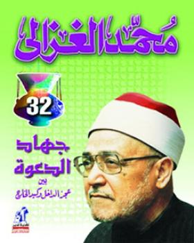 Photo of كتاب جهاد الدعوة PDF