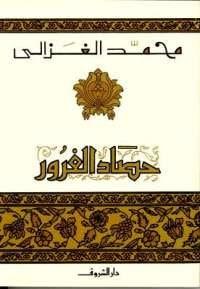Photo of كتاب حصاد الغزو للغزالي PDF