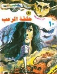 Photo of كتاب حلقة الرعب PDF