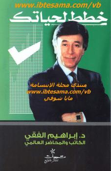 Photo of كتاب خطط لحياتك PDF