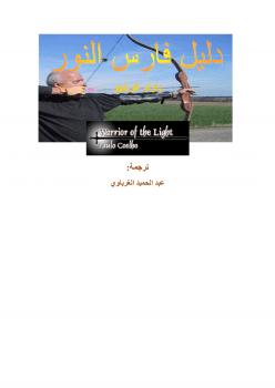 Photo of رواية دليل فارس النور PDF